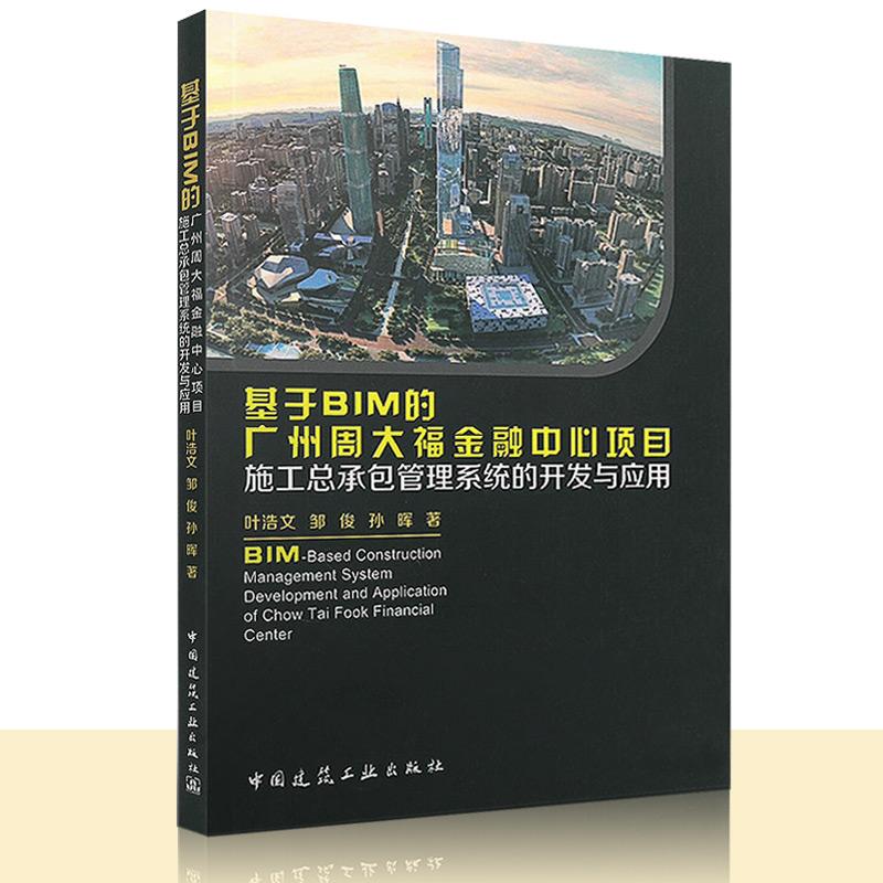 27.70元包邮基于bim的广州周大福金融中心项目