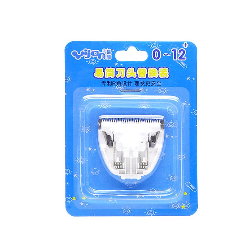 易簡替換刀頭 嬰兒理發器陶瓷刀HK85II 818 500A 668 610