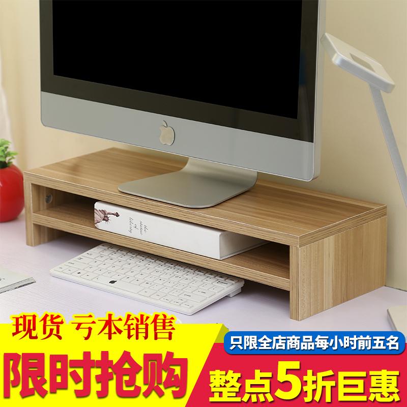 液晶電腦底座顯示器增高架子支架托架鍵盤架桌上置物收納架子