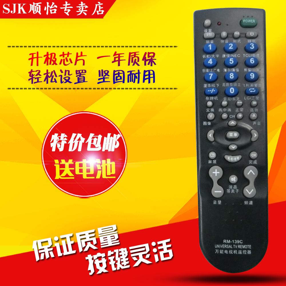 多功能���C�b控器RM-139C通用�L虹TCL康佳���S海信海��熊�三星