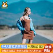 2-4人高端团 318川藏线旅游拼车越野  成都出发色达西藏旅游10日