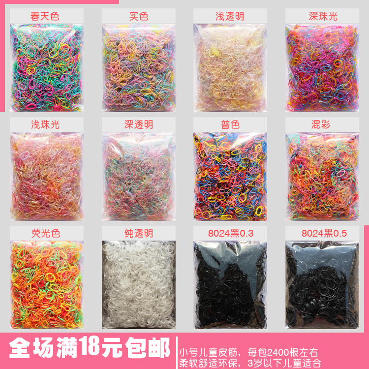 4-Pack childrens small candy color baby tie hair rubber band cowhide band hair rope 60g / pack