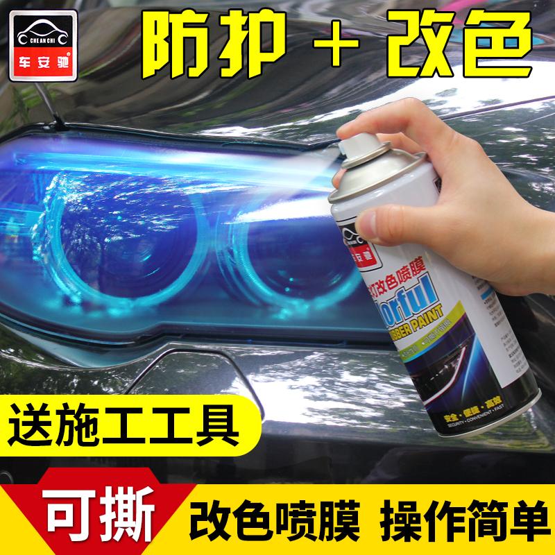 Автомобиль сейф галоп автомобиль задний фонарь фары изменение цветной фильм может рука рвать свет мембрана мотоцикл туман скраб почерневший яркий фольга