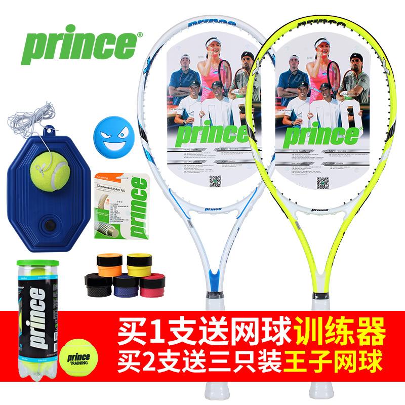 prince王子正品網球拍單人初學套裝男 一體碳素女訓練帶線網拍