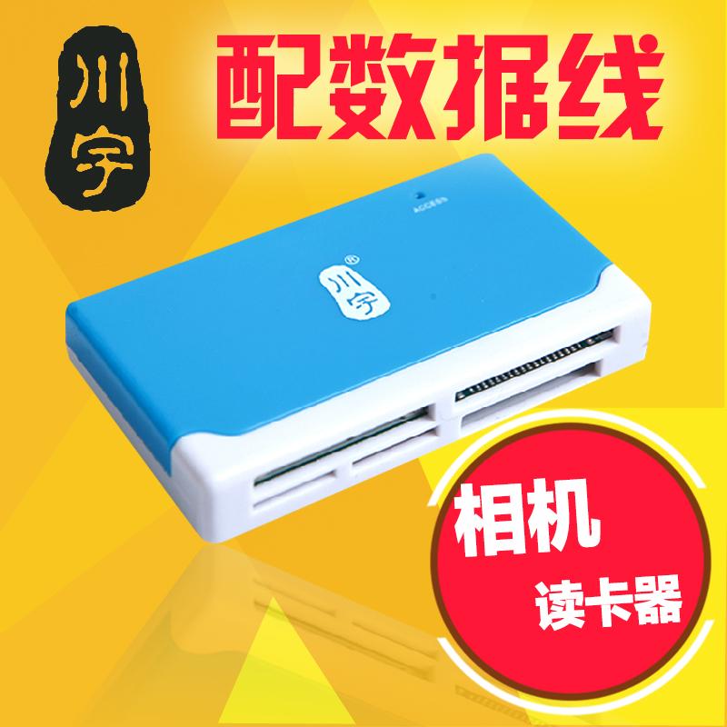 川宇正品 cf卡前读卡器 高速sony cfast2.0通用型 笔记本电脑读sd/tf千m2 xd卡三合一带线