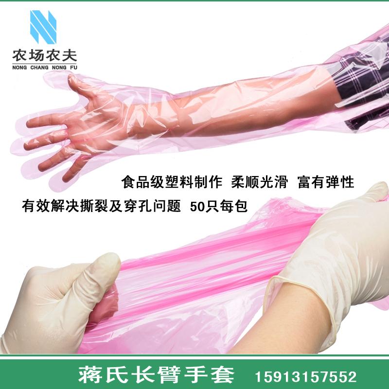 Добыча скота перчатки Длинная рука перчатки здоровье перчатки , одноразовая длинная рука перчатки утепленный
