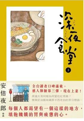 现货港台原版 《深夜食堂3》 安倍夜郎 新经典文化