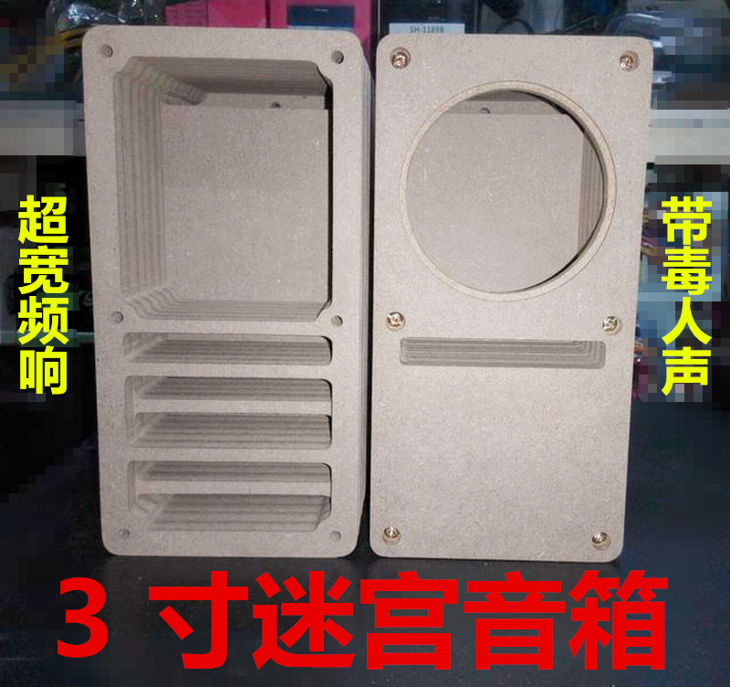 3 дюймовый лабиринт динамик пустой тело diy деревянный звук HIFI реаковина все частота динамик заместитель коробка нет источник спутниковое коробка