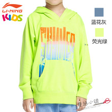 Li ning, children's clothes Counters authentic autumn with the new medium and small boy hooded long sleeve head fleece AWDJ191-1-2