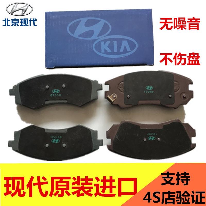 Beijing hyundai Yuet Yatite Elantra Sonata Rena переднее колесо тормоз Расщепление в настоящее время поколение штатный