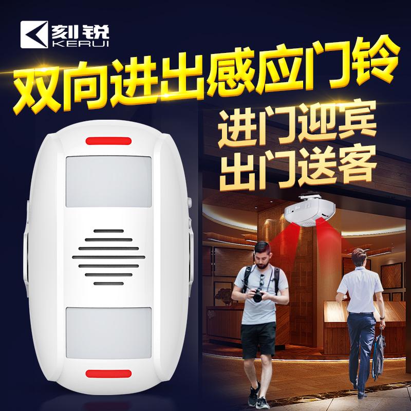 刻锐 双向红外线欢迎光临迎宾器双向人体感应门铃店铺进出门提示