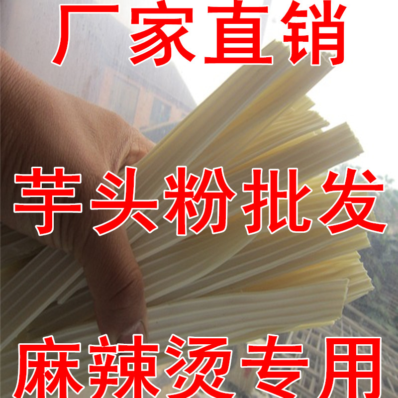 河南特产干芋头粉芋头段凉拌麻辣烫火锅用 干货250g 十份袋装