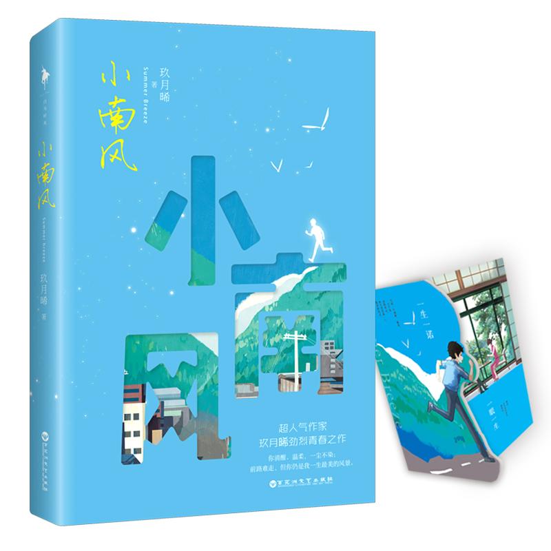 【随书赠南雅&周洛追爱贺卡】小南风 玖月��新书 因为风就在那里 他知道风从哪个方向来 畅销青春文学小说书籍 现货正版包邮