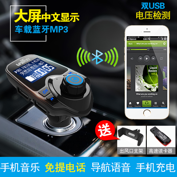 Younifei car MP3 player car cigarette lighter music Bluetooth hs- FM launch mobile phone charging
