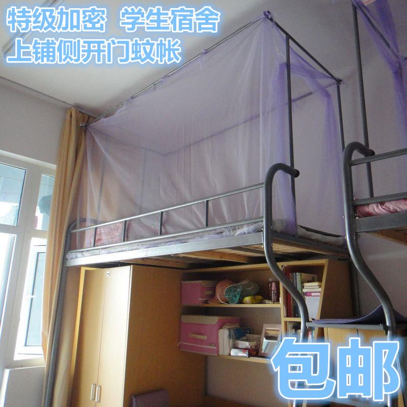 包�]加密蚊��/�W生宿舍��室上下�/�乳_�T蚊��/�稳诉��_0.95/1米