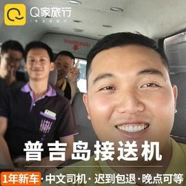 【急单不加价】Q家旅行 普吉岛接机送机接送机机场服务甲米 泰国图片