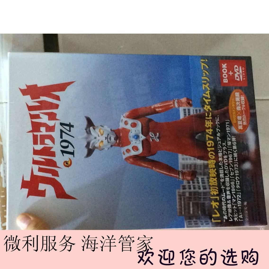 Лео Альтман ウ ル ト ラ マ ン レ オ 1974 DVD + BOOK лицензионный день версия Не открыт