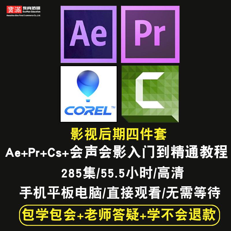 AE/PR/会声会影/Camtasia Studio视频教程 影视后期微课在线课程