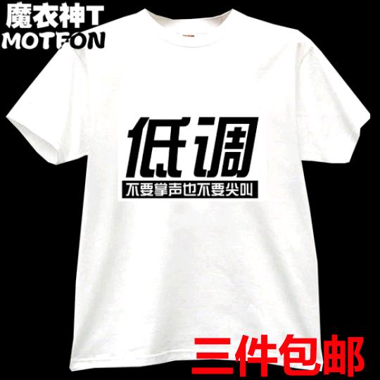 团体体恤宽松装新款纯棉短袖T恤衫 文字低调女不要掌声也不要尖叫
