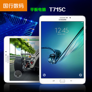 Samsung/三星 SM-T715c GALAXY Tab S2 4G 32GB8英寸平板电脑安卓