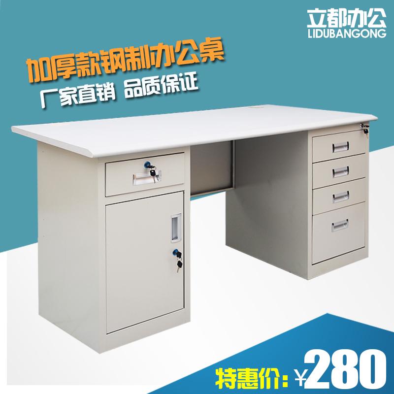 1.2米1.4米1.6米钢制办公桌铁皮电脑桌财务桌子带锁带抽屉写字台