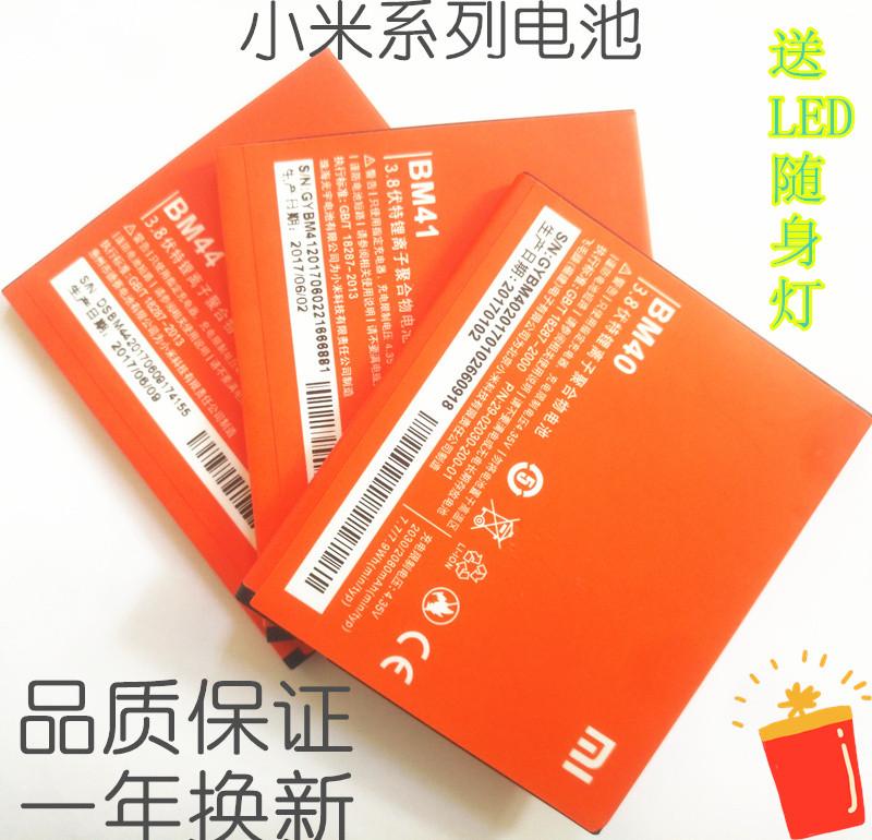 【小米】小米电池 BM10 BM31 BM40 BM41 BM42 BM45原装品质