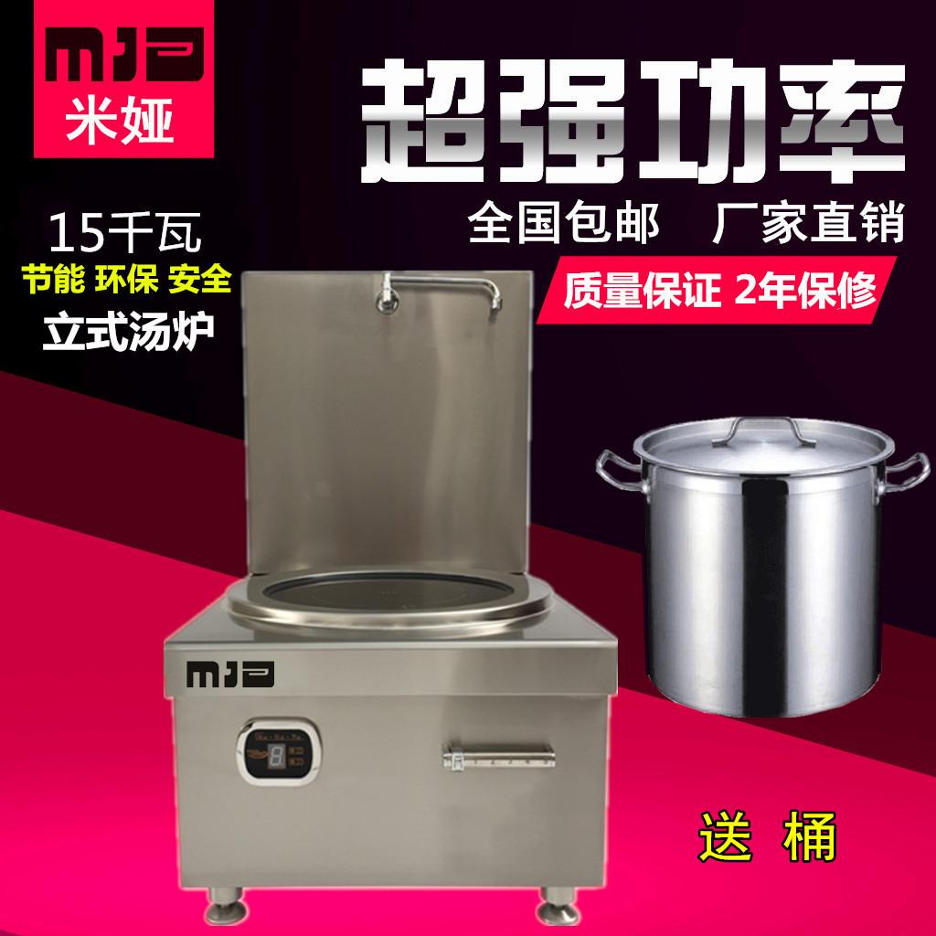 Метр я (часть женского имени) большой мощности бизнес электромагнитная печь 15kw вертикальный высокая спинка горшок суп печь еда зал завод отели использование 15000w
