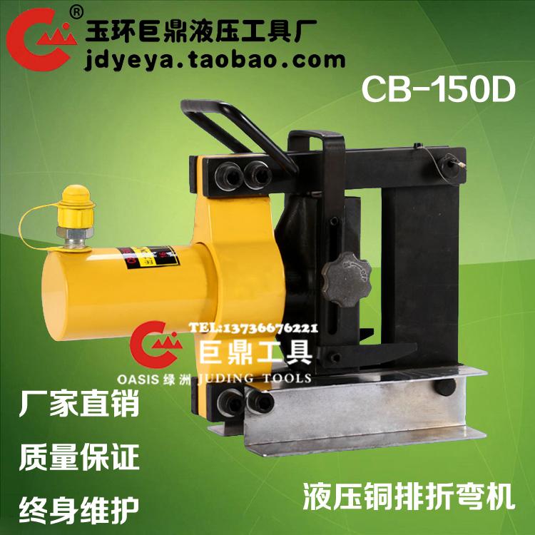 CB-150D электрический небольшой сложить изгиб машинально вручную гидравлическое давление изгиб строка машинально медь строка изгиб машинально мать линия работа пакет почта