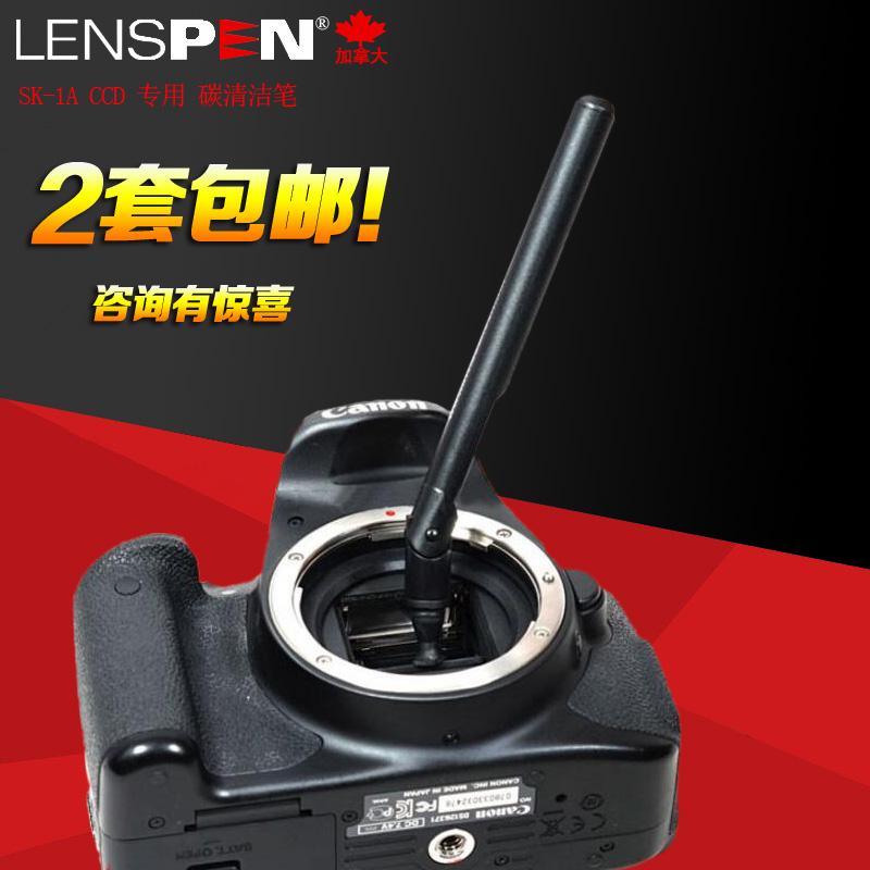 LENSPEN SK-1A CCD CMOS清洁系统 碳清洁笔 专业浅灰碳粉