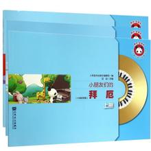 Authentic Set 3 Books, Book 1, Book 2, Children's Bye Attached CD-ROM Cartoon Drawing Edition People's Music Publishing House Piano Foundation Chapter Children's Piano Introduction Course Textbook