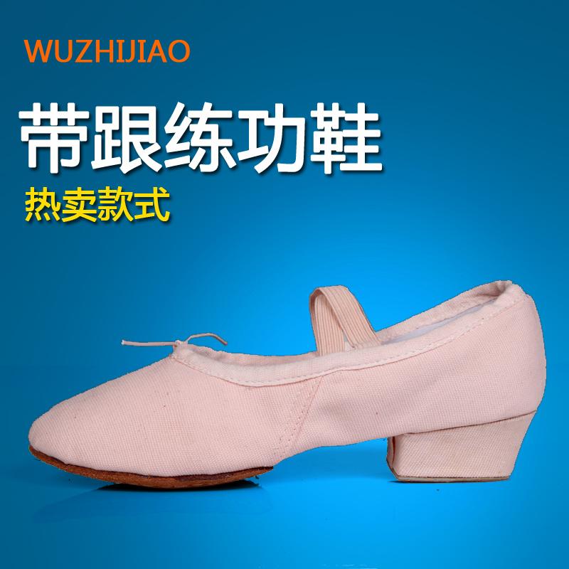帶跟舞蹈鞋女式軟底練功鞋肚皮舞紅色教師舞蹈鞋民族舞鞋真皮帆布