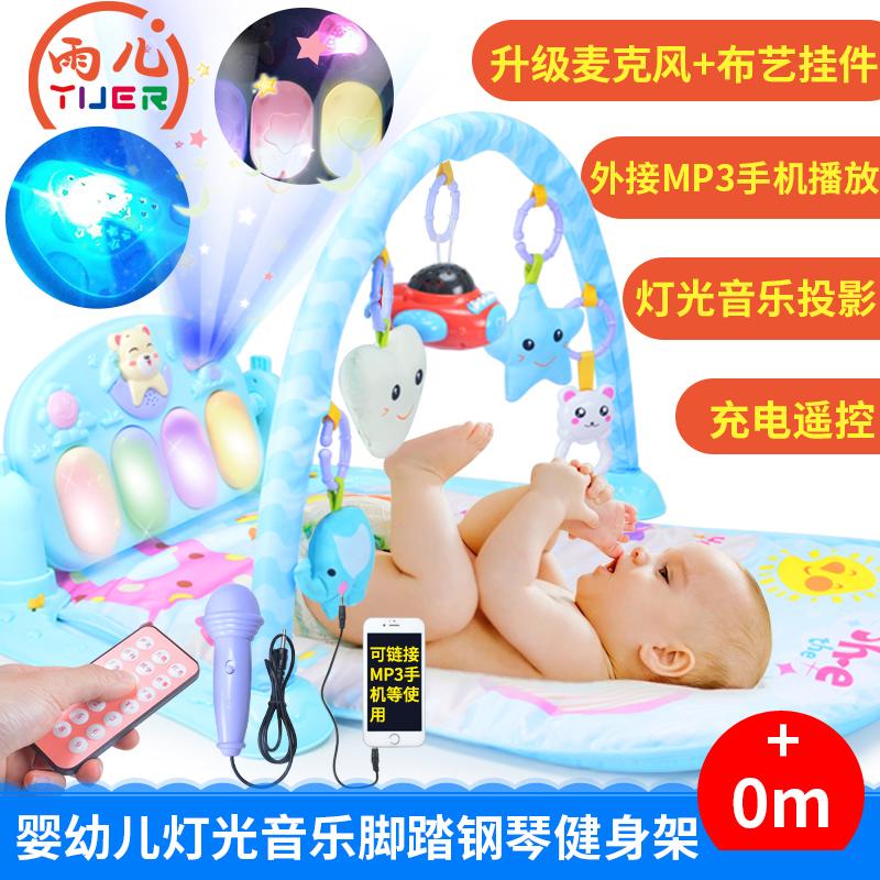 雨儿婴儿健身架脚踏钢琴3个月新生宝宝健身器游戏毯音乐玩具0-1岁