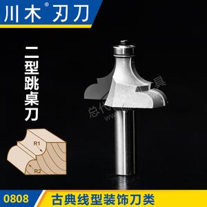 川木刃刀古典线型装饰刀二型跳桌刀木工专业刃具铣刀0808