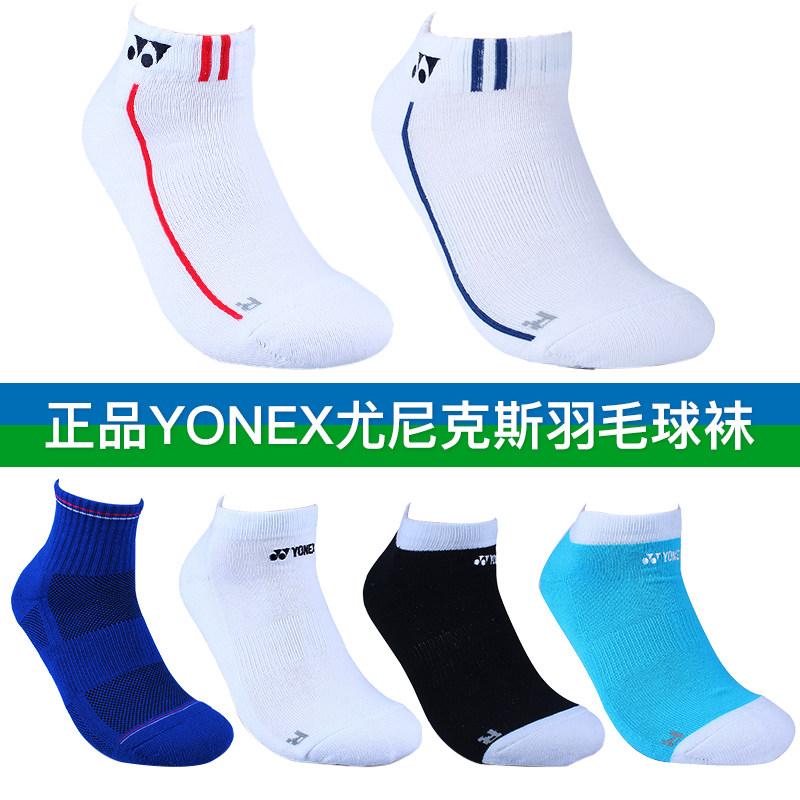 正品YONEX尤尼克斯羽毛球襪子加厚純棉YY男款 襪毛巾底中低筒