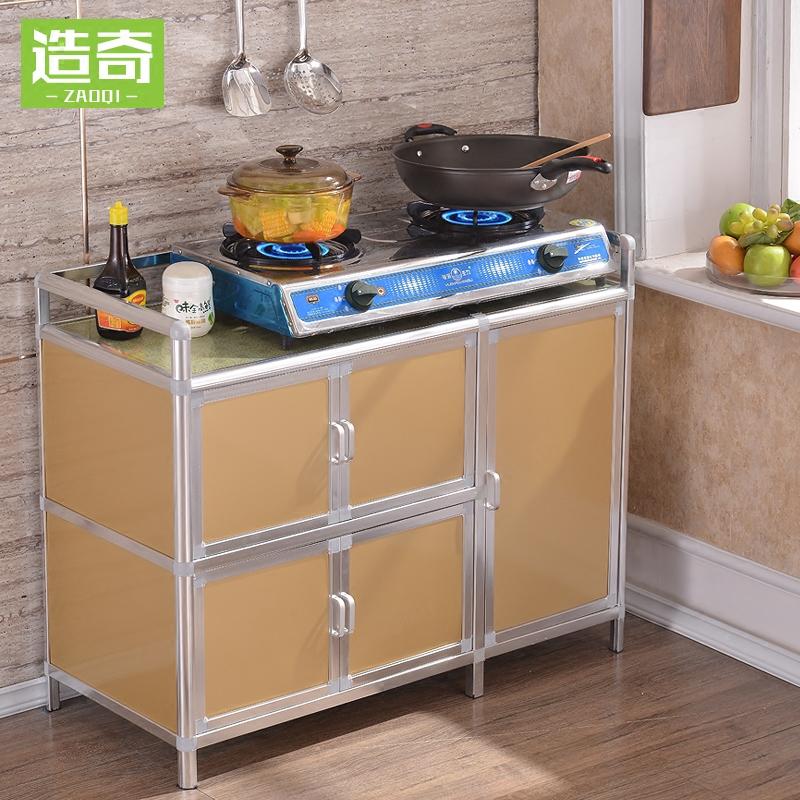 造奇簡易櫥櫃廚房櫃儲物櫃收納碗櫃煤氣灶台櫃餐邊櫃鋁合金小廚櫃