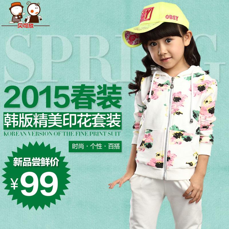 【】贝可欣 3606 女童 两件套  低限价89元