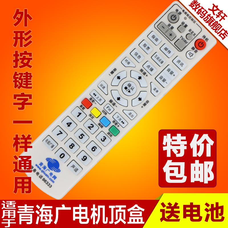 青海广电网络数字电视机顶盒遥控器 青海通用学习型金网通JC8000