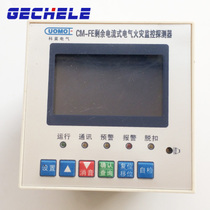 Panel embedded residual current type electrical fire monitoring detector fire leakage Fire Monitor