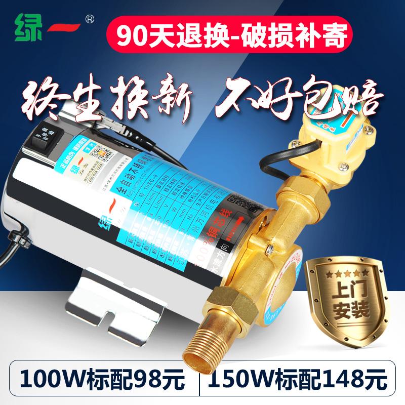 Нержавеющей стали проточная вода насос солнечной энергии горячая вода устройство усилитель насос автоматический домой немой трубопровод насос давление насос