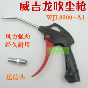 Authentic Japanese Dragon Weiji WJL8000 A1 blowing dust gun air gun air gun powerful blower WEIKILONG