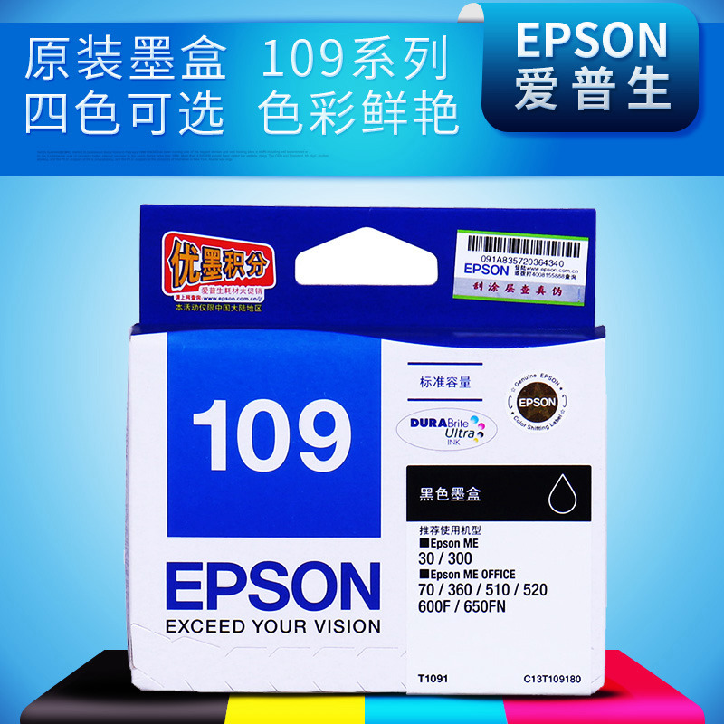 �燮丈�原�bT1091墨盒 Epson ME OFFICE 70 80w 360 510 520 600F 700F ME30 ME300 650FN ME1100 109墨盒