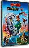 正版 现货电影猫和老鼠大电影间谍使命dvd9碟片高清儿童动画电影
