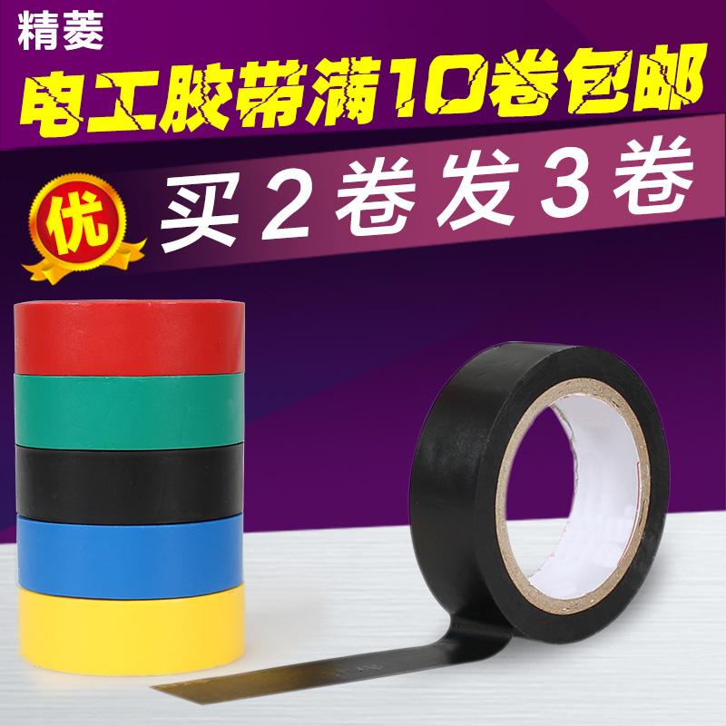 10 бесплатная доставка по китаю разноцветный Электрическая лента ПВХ износостойкая огнезащитная без Листовая изоляционная лента водонепроницаемый лента