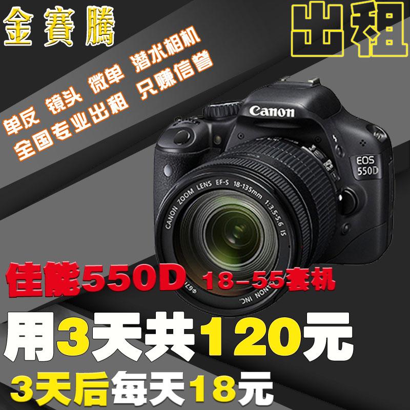 金赛腾 佳能550d 18-55套机 摄影新手 单反出租 镜头租赁 旅游
