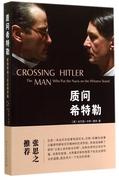 質問希特勒(把納粹逼上法庭的律師) 博庫網