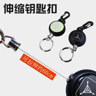 伸缩钥匙扣创意不锈钢钢丝绳钥匙扣防丢防盗钥匙链回弹伸缩钢丝绳