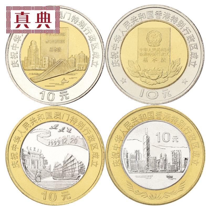香港澳門回歸 幣錢幣硬幣1997年香港1999年澳門回歸 4枚