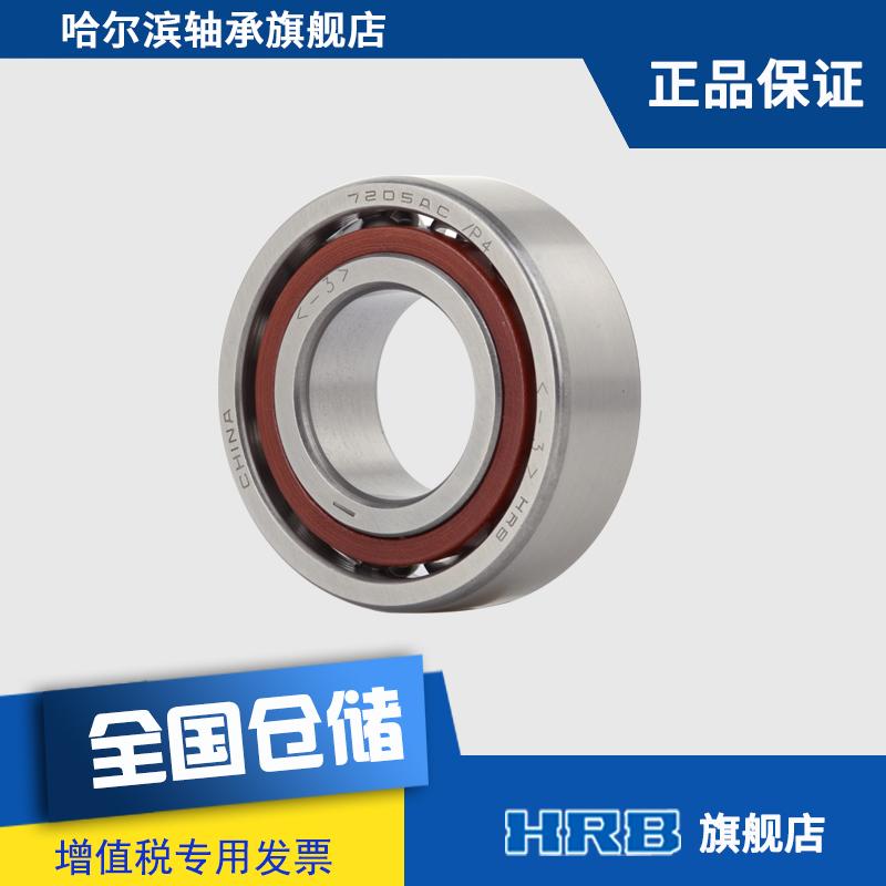 HRB подшипник 7205 AC TA BTN P4 P5 угол контакт мяч высокоскоростной точный внутренний диаметр 25 наружный диаметр 52 толстый 15