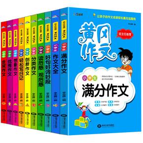 2017版小学3-6年级10本黄冈作文
