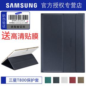 三星SM-t800保护套T805C原装皮套tab s 10.5平板壳t805保护套正品